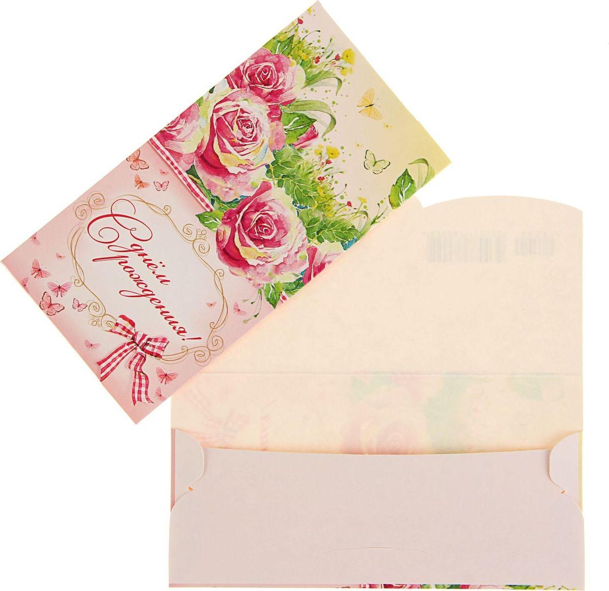 Конверт для денег Эдельвейс С Днем Рождения! Розовые розы, 17 х 8,8 см1735021Невозможно представить нашу жизнь без праздников! Мы всегда ждём их и предвкушаем, обдумываем, как проведём памятный день, тщательно выбираем подарки и аксессуары, ведь именно они создают и поддерживают торжественный настрой. Этот конверт для денег - отличный выбор, который привнесёт атмосферу праздника в ваш дом!