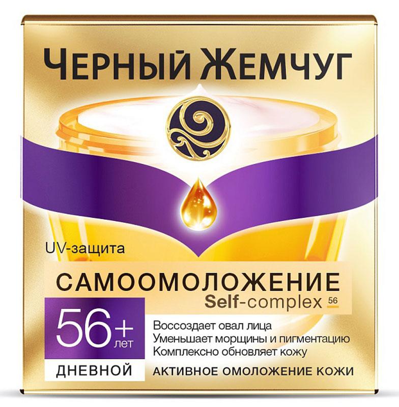 ЧЕРНЫЙ ЖЕМЧУГ Самоомоложение дневной крем для лица от 56 лет 50 мл65501056Дневной крем для лица ЧЕРНЫЙ ЖЕМЧУГ cтарше 56 лет – крем для борьбы с возрастными изменениями, учитывающий потребности кожи женщин старше 56 лет. Это первый дневной крем, создающий идеальные условия в коже для самовыработки собственных омолаживающих веществ. Плотная текстура крема легко распределяется по коже, питая и защищая кожу. Кожа становится более плотная, мгновенно - более упругая и эластичная. Контуры лица подтягиваются, даже глубокие морщины становятся менее заметными. Этот дневной крем подходит также для области шеи и декольте. Характеристики: Объем: 50 мл. Рекомендуемый возраст: после 56 лет. Производитель: Россия. Черный жемчуг- первая декоративная косметика на российском рынке, сочетающая косметическую и декоративную функции. Черный жемчуг - это косметика для женщин, разработанная на основе последних мировых научных достижений в области красоты и ухода за кожей. Вся продукция прошла дерматологический и офтальмологический контроль! В каждом продукте косметики Черный жемчуг есть специально подобранные компоненты, которые ухаживают за кожей лица, они защищают от вредного воздействия окружающей среды, увлажняют, смягчают, сохраняют молодость и красоту! Товар сертифицирован. УВАЖАЕМЫЕ КЛИЕНТЫ!Обращаем ваше внимание на допустимые незначительные изменения в дизайне упаковки товара.
