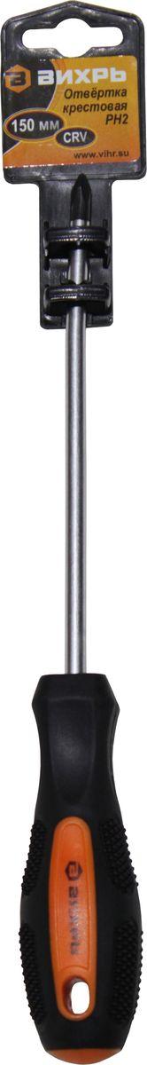 Отвертка Вихрь, крестовая PH2, 150 мм73/6/2/2Отвёртка с двухкомпонентной рукояткой «ВИХРЬ» предназначена для монтажа и демонтажа резьбовых соединений.Стержень изготовлен из хромванадиевой стали, полностью закален и имеет хромоникелевое покрытие. Наконечник намагничен. Отвертки имеют двухкомпонентную противоскользящую рукоятку эргономичной формы с отверстием для подвески.Длина стержня 150 мм
