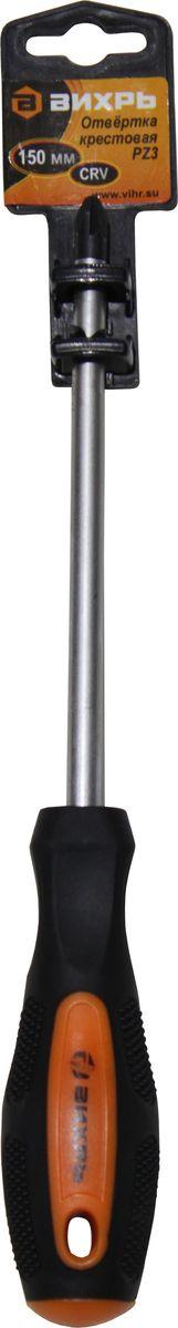 Отвертка Вихрь, крестовая PZ3, 150 мм73/6/2/6Отвёртка с двухкомпонентной рукояткой «ВИХРЬ» предназначена для монтажа и демонтажа резьбовых соединений.Стержень изготовлен из хромванадиевой стали, полностью закален и имеет хромоникелевое покрытие. Наконечник намагничен. Отвертки имеют двухкомпонентную противоскользящую рукоятку эргономичной формы с отверстием для подвески.Длина стержня 150 мм