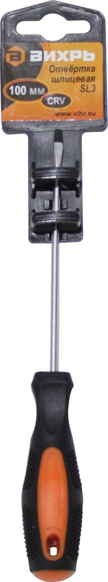 Отвертка Вихрь, шлицевая SL3, 100 мм73/6/2/7Отвёртка с двухкомпонентной рукояткой «ВИХРЬ» предназначена для монтажа и демонтажа резьбовых соединений.Стержень изготовлен из хромванадиевой стали, полностью закален и имеет хромоникелевое покрытие. Наконечник намагничен. Отвертки имеют двухкомпонентную противоскользящую рукоятку эргономичной формы с отверстием для подвески.Длина стержня 100 мм