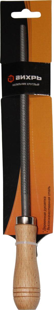 Напильник Вихрь, круглый , 200 мм73/6/4/4Напильник слесарный круглый Вихрь предназначен для опиливания различных поверхностей.- Двройная насечка- Высококачественная сталь- Деревянная рукоятка