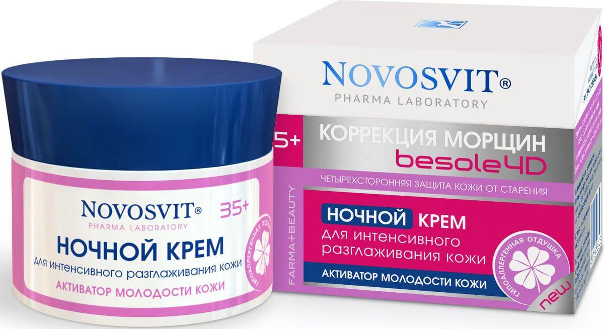 Novosvit Ночной крем для интенсивного разглаживания кожи, 50 мл4607086562130Ночной крем содержит уникальный комплекс витаминов и питательных веществ, полученных из зерен пшеницы.Бета-глюканы, ненасыщенные жирные кислотысоздают идеальные условия для отдыха, восстановления и омоложения кожи.Фосфолипиды (Лецитин), Сквалан, Ланолин, Ненасыщенные жирные кислоты Кукурузного масла– поставляют коже вещества, необходимые для полноценного функционирования эпидермиса.