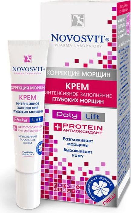 Novosvit Крем Интенсивное заполнение глубоких морщин, 15 мл4607086562147Специально разработанный препарат – биополимер из семян сладкого миндаля – усиливает естественный эффект подтяжки, образуя на поверхности кожи трехмерную высокомолекулярную пленку из протеинов, которая выравнивает микрорельеф кожи и обеспечивает мгновенное уменьшение морщин. Эффект проявляется через 20 минут после нанесения и продолжается в течение 6 часов.