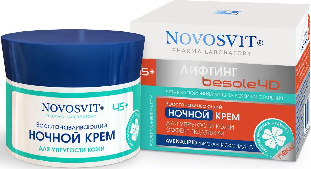 Novosvit Восстанавливающий ночной крем для упругости кожи, 50 мл4607086562185Высокоактивный крем легко впитывается кожей, снимает усталость. При пробуждении кожа разглаживается, становится упругой и эластичной. Достигается это сбалансированной формулой, в состав которой входят антиоксиданты (Витамин Е, экстракты хвоща, Авенантрамиды, Флавоноиды, СапониныМасла овса), питательные вещества, восстанавливающие липидный барьер (ненасыщенные жирные кислоты, эфиры, фосфолипиды), увлажнители и микроэлементы.