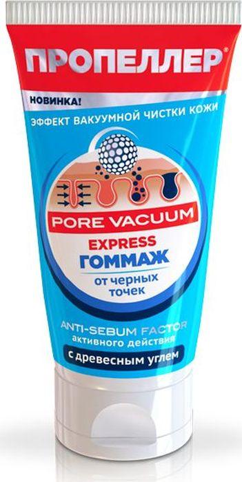 Пропеллер Pore Vacuum Express-гоммаж от черных точек, 40 мл4607086564028В состав гоммажа входят активированный уголь и мягкие отшелушивающие компоненты. Они глубоко очищают поры, действуя по принципу вакуумного насоса: словно высасывают грязь из пор. Также в составе есть и уникальные ANTI-SEBUM кислоты. Они эффективно тормозят излишнюю деятельность сальных секреций, снижая выработку ими подкожного жира и уничтожая бактерии.