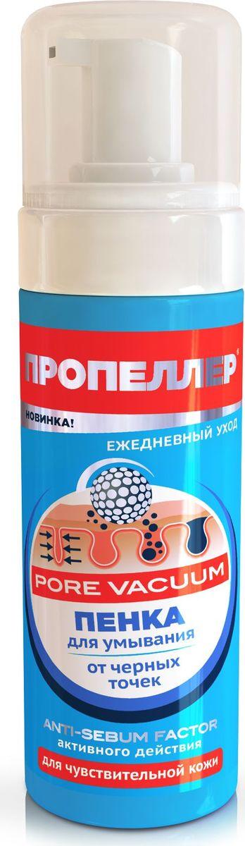 Пропеллер Pore Vacuum Пенка для умывания от черных точек, 160 мл4607086564042Нежная и мягкая пенка PORE VACUUM – отличное средство для умывания. Оно идеально очистит чувствительную кожу лица. В состав входят компоненты растительного происхождения: эвкалипт, конский каштан и крапива жгучая. Это легкое и ароматное сочетание прекрасно, бережно и вместе с тем глубоко очищает кожу от комедонов.