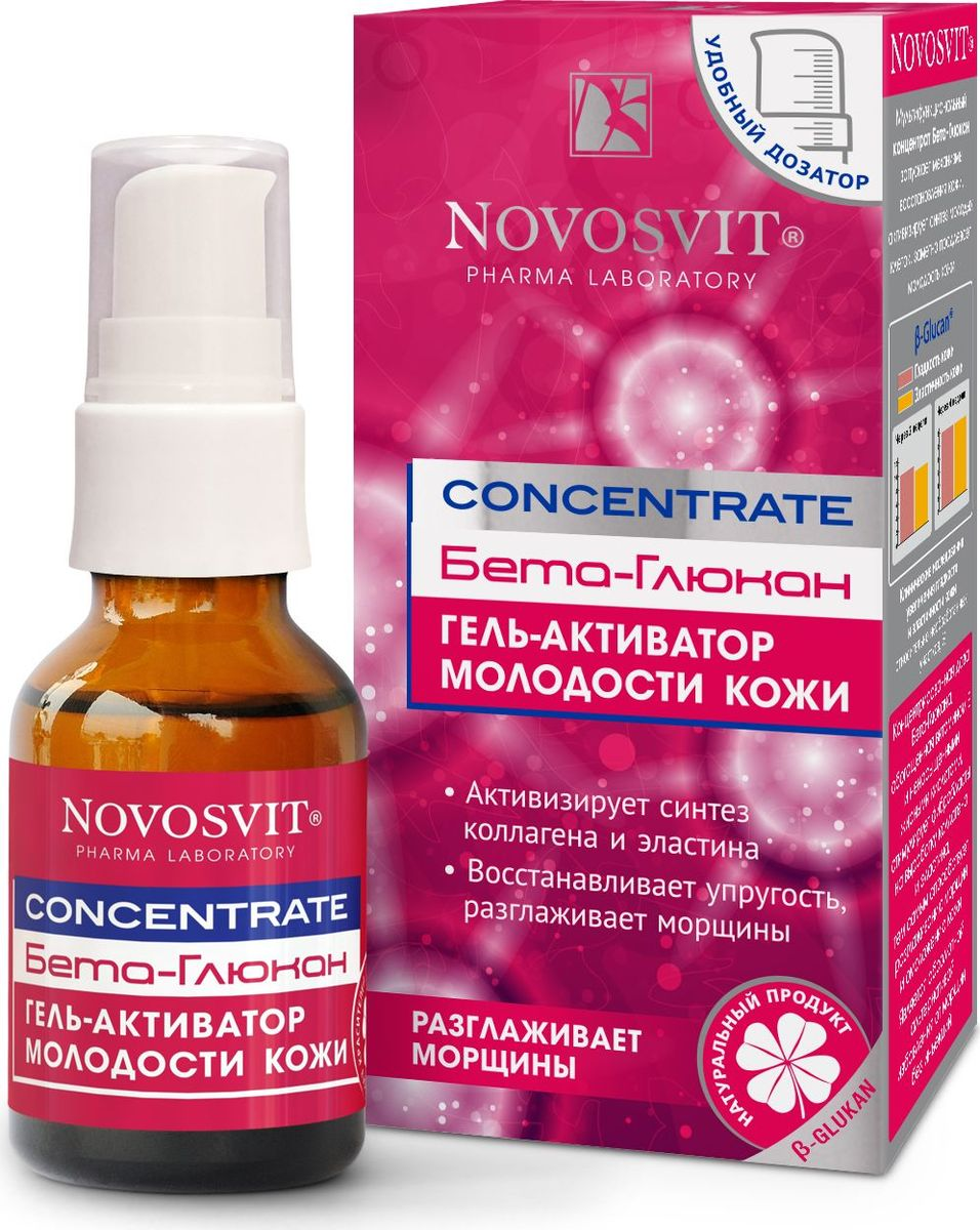 Novosvit Гель-активатор молодости кожи Concentrate Бета-Глюкан, 25 мл4607086564592Мультифункциональный концентрат Бета-Глюкан запускает механизмы восстановления кожи, активизирует синтез молодых клеток, заметно продлевает молодость кожи. Концентрированная доза Бета-Глюкана, обогащенная витамином Е и ненасыщенными жирными кислотами, стимулирует фибробласты на выработку коллагена и эластина, тем самым способствует разглаживанию морщин и омоложению кожи. Является абсолютной альтернативой избавления от морщин без инъекций.