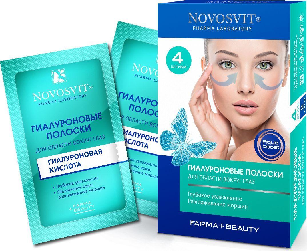 Novosvit Гиалуроновые полоски для области вокруг глаз, 2 пары4607086566121Новое поколение средств по уходу за нежной кожей вокруг глаз. Мягкие гелевые полоски, насыщенные гиалуроновой кислотой обеспечивают интенсивное и длительное увлажнение, мгновенно улучшают состояние кожи вокруг глаз, насыщают её влагой, способствуют естественному разглаживанию морщин и повышению эластичности кожи. Гиалуроновая кислота – один из самых мощных и эффективных увлажнителей, способна сохранять и удерживать в дерме влагу в необходимом количестве в течение длительного времени.. Применение полосок восполнит недостатка влаги в коже, окажет на кожу выраженное регенерирующее и омолаживающее действие, восстановит свежесть и сияние. Использование полосок перед сном усиливает эффект.
