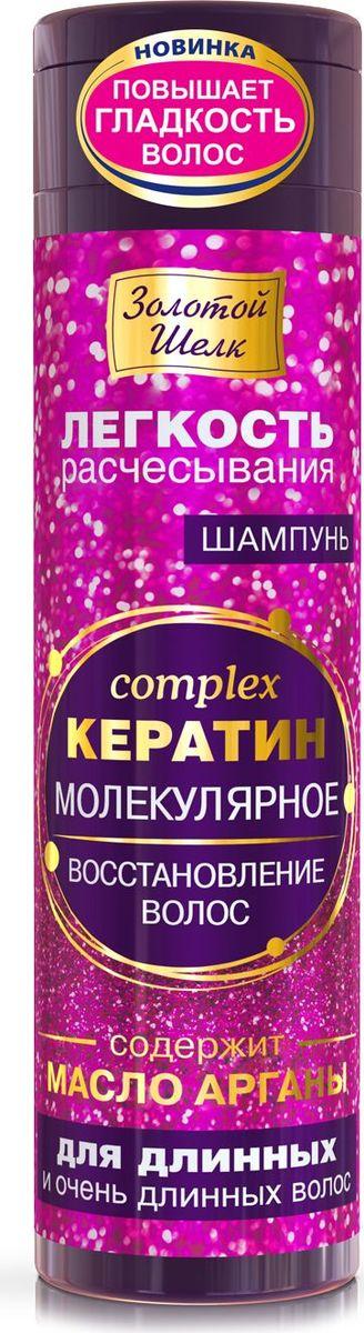 Золотой Шелк Шампунь Кератин Легкость расчесывания, для длинных и очень длинных волос, 250 мл4607086567272Включает в себя комплекс Пептидов Кератина (Hydrolized Keratin), Масла Арганы (Argana Oil) в сочетании со специальными моющими веществами, предназначенными для ухода за очень длинными волосами. Создает кремовую пенку для мягкого и эффективного очищения волос и кожи головы.
