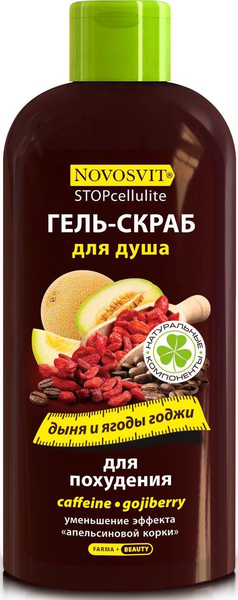 Novosvit Гель-скраб для душа Дыня и ягоды годжи, для похудения, 250 мл4607086568705Направлен на усиление обменных процессов и стимулирование процесса сжигания жира. Оказывает тонизирующее и укрепляющее действие, способствует похудению и уменьшению эффекта апельсиновой корки. Гранулы скраба позволяют проводить эффективный антицеллюлитный массаж, способствуют сокращению видимых признаков целлюлита. Сладкий дынно-ягодный аромат превратит процесс ухода за кожей в настоящее удовольствие.