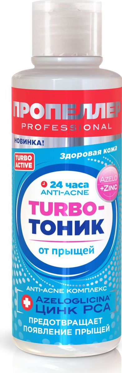 Пропеллер Turbo Тоник от прыщей, 100 мл4607086568736Turbo-Тоник содержит активный комплекс Azeloglicina ®+ Цинк РСА, не требует смывания, способствует снижению активности сальных желез, тонизирует и успокаивает кожу. Подготавливает кожу лица к последующему уходу. Служит профилактикой появления воспалений, ухаживает за проблемной кожей лица.