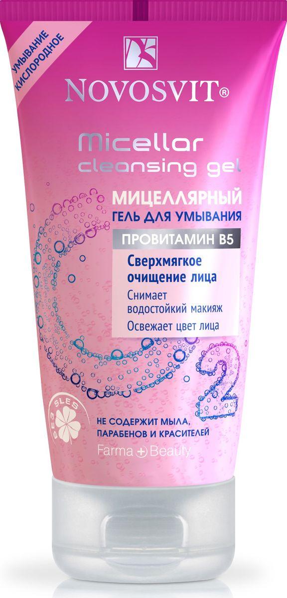 Novosvit Мицеллярный гель для умывания, сверхмягкое очищение, 150 мл4607086569658Мицеллярный гель содержит крошечные мицеллы, которые как магнит притягивают грязь, эффективно очищают, не травмируя кожу лица. Специальная технология сохраняет кислородные пузырьки в составе геля, создает эффект кислородного умывания, придает дополнительную свежесть и тонус коже лица.