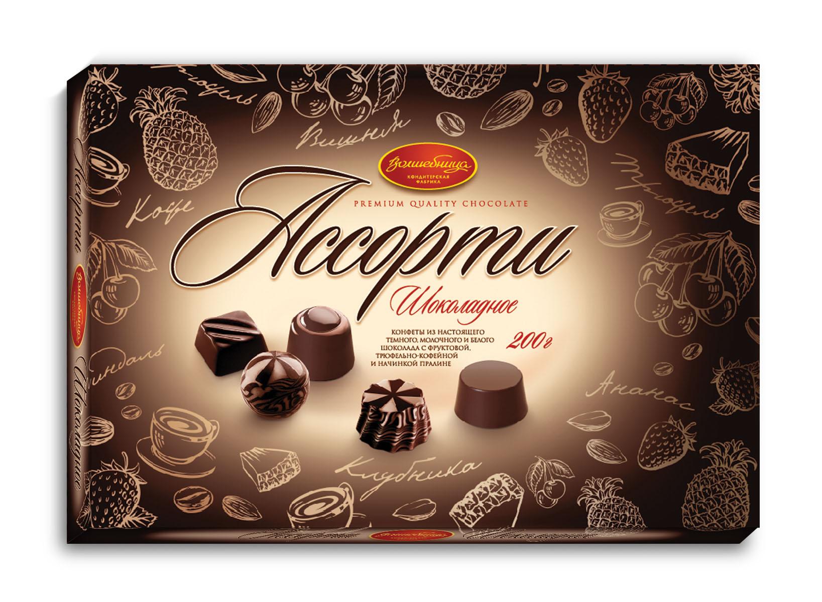 Волшебница конфеты шоколадное ассорти (коричневые), 200 г1.1578Классический набор шоколадных конфет в темном и молочном шоколаде с разнообразными начинками - ореховое пралине, трюфельный крем, фруктовыми - вишня, ананас, клубника. 100% шоколад, натуральный состав. Изящный дизайн упаковки. Отличный вариант для стильного подарка по любому поводу и на каждое событие.