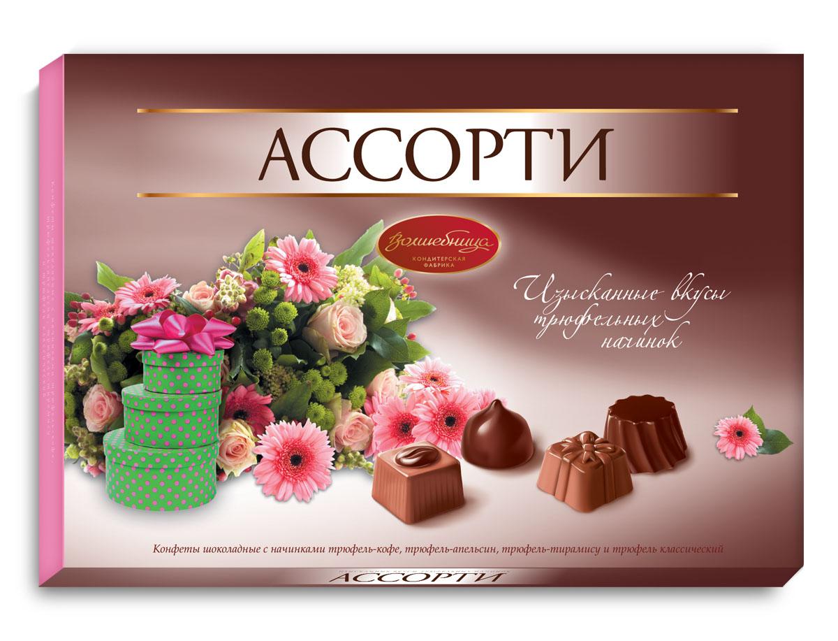 Волшебница Трюфельное конфеты шоколадное ассорти , 200 г1.2670Набор конфет ассорти, который не оставит равнодушными шоколадных гурманов. Оригинальная форма и изысканное содержание конфет 4-х видов в молочном и темном шоколаде с трюфельными начинками - классической, кофейной, тирамису и апельсиновой. Прекрасный подарок для любителей шоколада по любому поводу и на каждое событие.