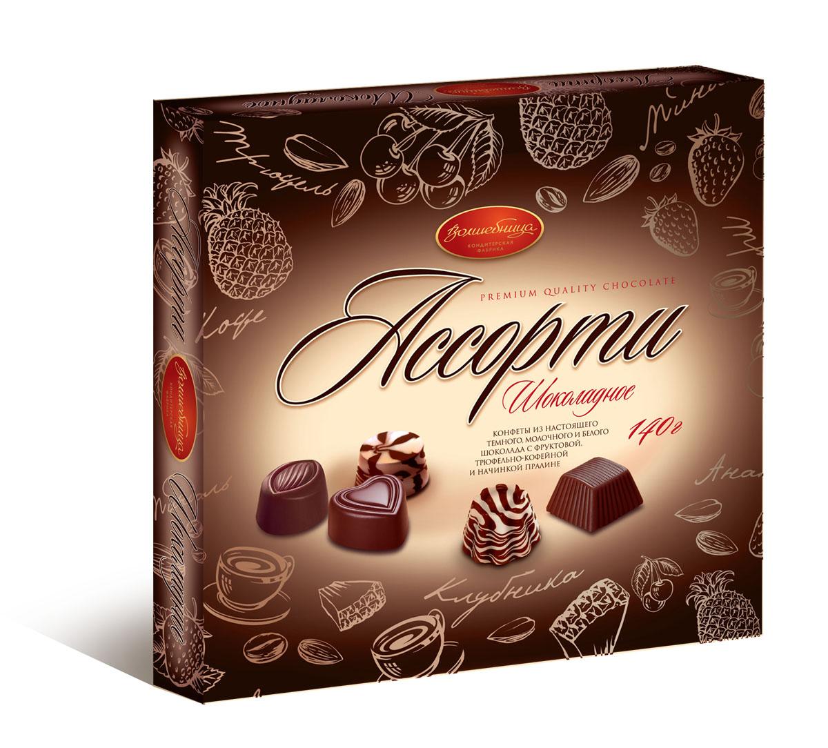 Волшебница конфеты шоколадное ассорти (коричневые), 140 г1.8185Набор шоколадных конфет. Темный и молочный шоколад, разнообразные начинки - ореховое пралине, трюфельный крем, фруктовыми - вишня, ананас, клубника. И все это в мини формате 140 грамм. 100% шоколад, полностью натуральный состав. Подойдет не только для подарка, но и на каждый день для домашнего чаепития или приятных минут в кругу друзей.