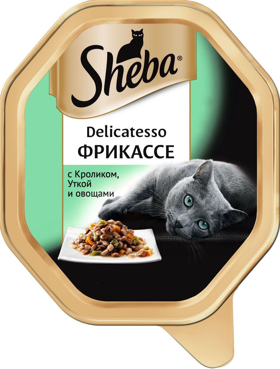 Корм консервированный Sheba Delicatesso, для взрослых кошек, от 1 года, фрикассе с кроликом, уткой и овощами, 85 г80547Что выберет ваша кошка сегодня – патэ или фрикассе? Встречайте пленительную новинку от Sheba - Delicatesso! Насыщенный мясной вкус и необычное сочетание паштета и мясных ломтиков не оставит вашу любимицу равнодушной, а особая сервировка подчеркнет все богатство вкуса изысканного деликатеса!