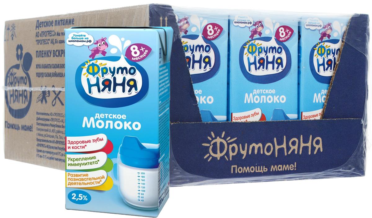 ФрутоНяня молоко обогащенное 2,5%, с 8 месяцев, 18 шт по 0,2 лP010210Рекомендуется детям с 8 месяцев.Может использоваться для питания всех возрастных групп населения. Допускается использовать продукт для приготовления блюд прикорма для детей раннего возраста. Рекомендации по прикорму поможет определить педиатр.Непосредственно перед употреблением необходимое (требуемое) количество продукта перелить в чистую, простерилизованную (прокипяченную) посуду, предназначенную для кормления ребенка и подогреть на водяной бане до +36°C + 38°C.
