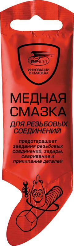 Смазка медная ВМПАвто, от прикипания, 5 гАС.060082Универсальная высокотемпературная медная смазка применяется для узлов и деталей, эксплуатируемых в экстремальных условиях высокой температуры, агрессивной среды, повышенной влажности. Предотвращает заедание резьбовых соединений, сваривание и прикипание деталей, препятствует коррозии и проникновению влаги.