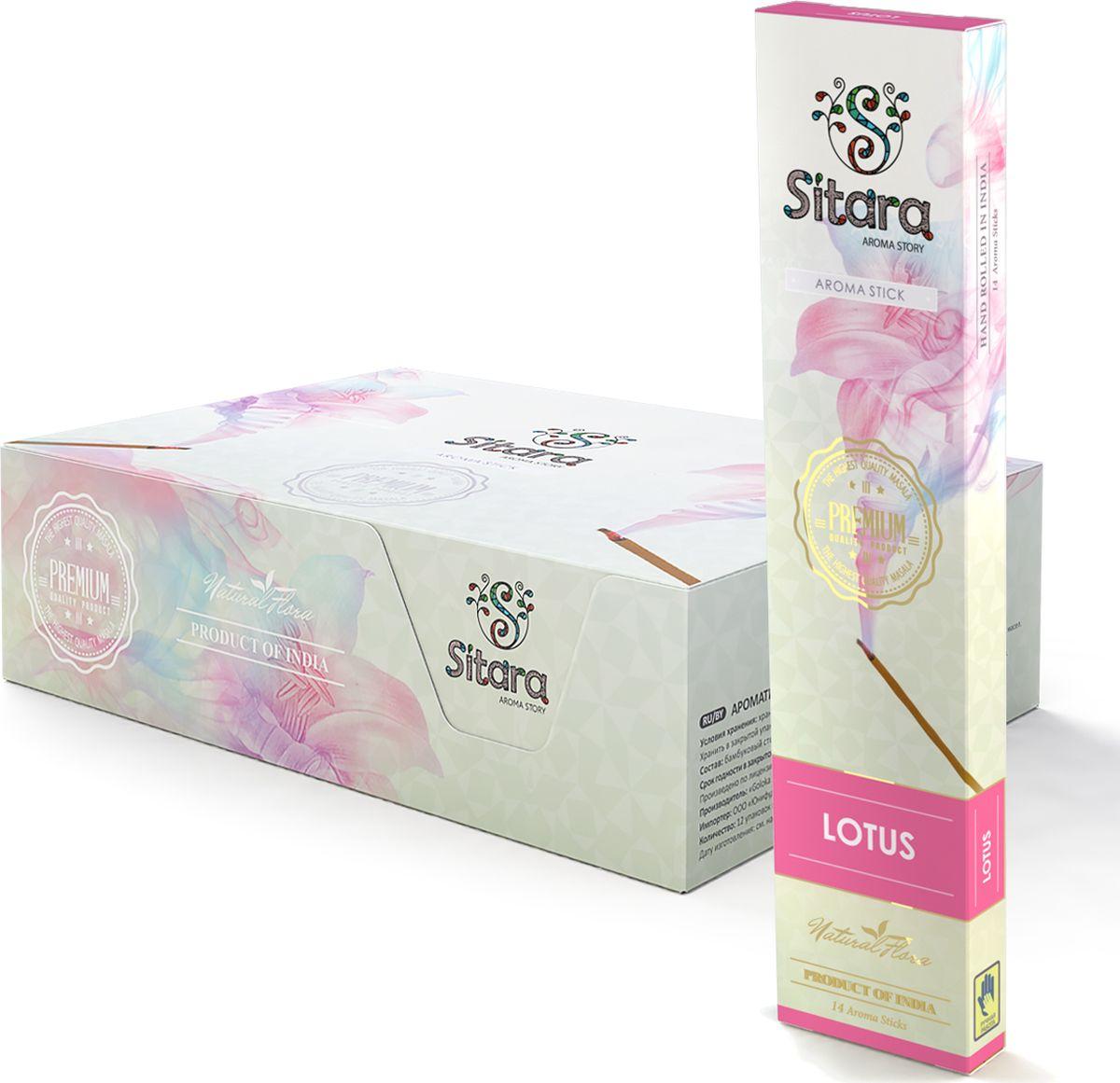 Ароматические палочки Sitara Premium Lotus, 14 палочек10312Обзор:Терпкий аромат лотоса успокаивает и помогает справиться с нервным напряжением. Великолепный релаксант. Способ применения:Поджечь сторону, противоположную бамбуковому основанию. Через несколько секунд после возгорания задуть пламя. Поставить ароматическую палочку в подставку, соблюдая необходимые меры пожарной безопасности.Состав:Бамбуковый стержень (Bamboo rod), натуральный мед (Honey), смола и пудра сандалового дерева (Resin and sandalwood powder), натуральная эссенция эфирных масел (Essential oils)С осторожностью: Людям страдающими заболеваниями дыхательных путей, аллергическими реакциями, при беременности.В блоке 12 пачек.