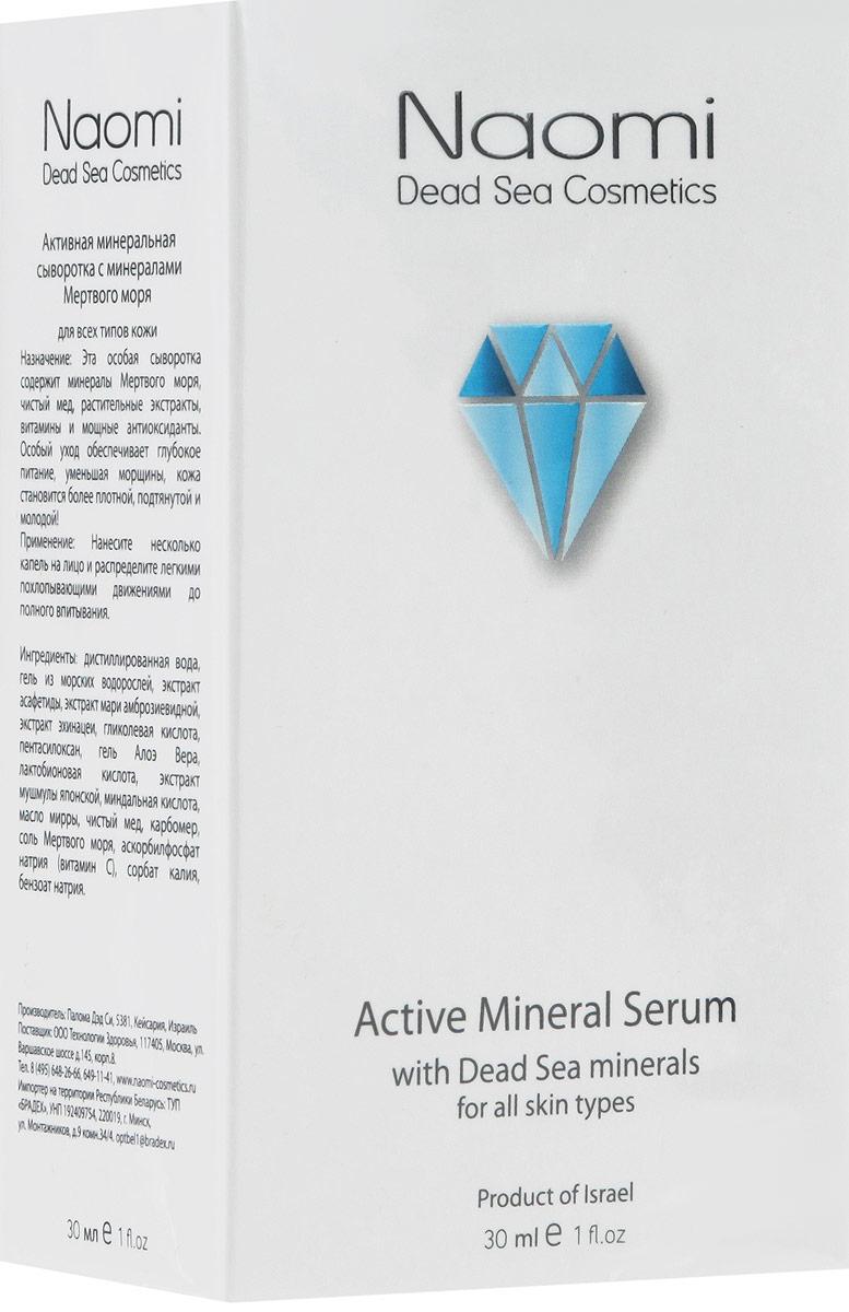 Naomi Активная минеральная сыворотка Naomi, 30 мл