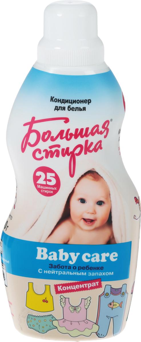 Кондиционер для белья Большая стирка Baby, детский, концентрат, 1 л4602984008957Кондиционер Большая стирка Baby возможно использовать с первых дней жизни ребенка. Придает детскому белью мягкость и нежность. Благодаря специальной формуле Baby care кондиционер облегчает глаженье, обеспечивает антистатический эффект, ускоряет процесс сушки и улучшает впитываемость. Особая гипоаллергенная отдушка, входящая в состав формулы, обладает нейтральным ароматом.Товар сертифицирован.