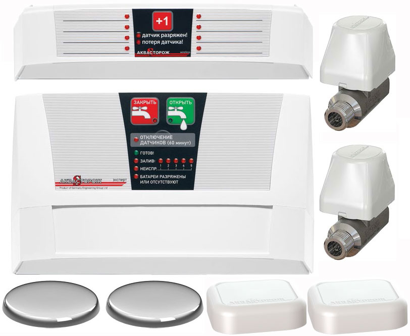 Система защиты от протечек и залива Аквасторож  Эксперт Радио , 2 х 15 - Сантехника и санфаянс