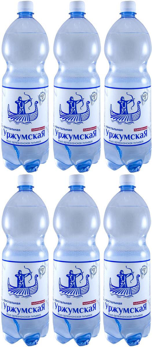 Уржумская кристальная вода газированная, 6 штук по 1,5 л4607034170110Добывается из артезианской скважины, проходит 3 этапа обработки, сохраняя в себе все полезные микроэлементы.