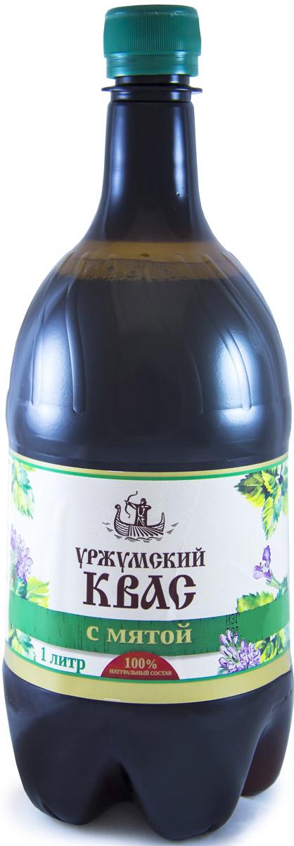 Уржумский квас с мятой, 1 л4607034171469В этот сорт добавлена выжимка из натуральной перечной мяты, благодаря которой напиток обладает приятным и освежающим вкусом