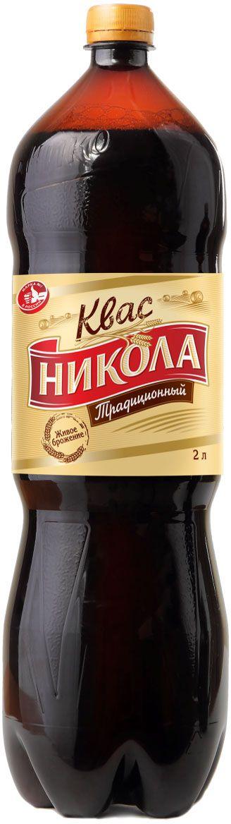 Никола квас, 2 л4601373001586Освежающий вкус и аромат сброженного напитка, соответствующий вкусу и аромату.