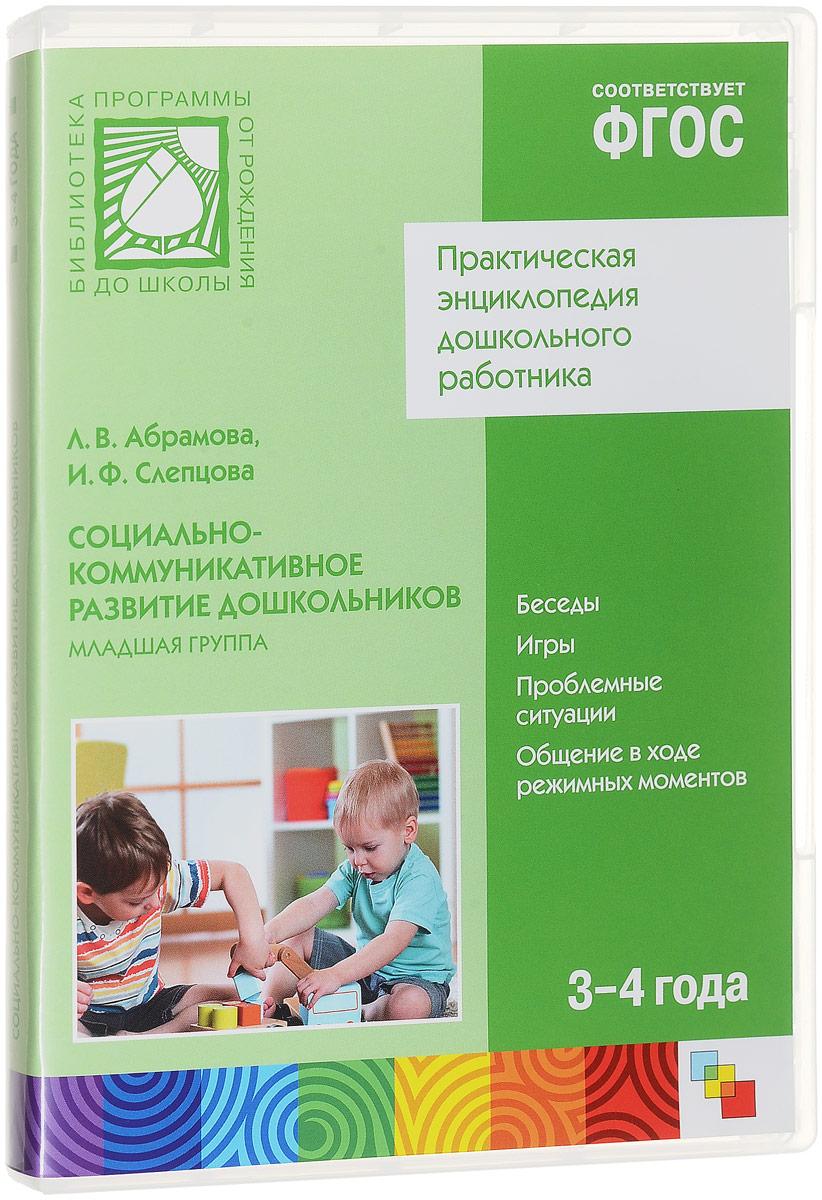 Социально-коммуникативное развитие дошкольников. Младшая группа 3-4 года