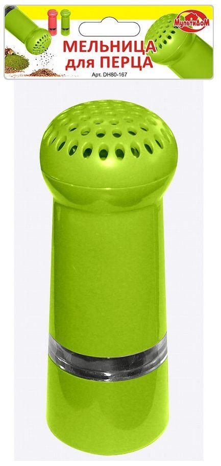 Мельница для специй Мультидом, цвет: зеленыйDH80-167Мельница предназначена для перемалывания перца или других специй при приготовлении пищи или добавления специй непосредственно в Вашу тарелку!Мельница высотой 13см и диаметром 4,5см удобно располагается в руке.Для того чтобы измельчить нужную порцию перца или других специй, достаточно перевернуть мельницу отверстиями вниз и несколько раз повернуть основание по часовой стрелке. Мельница для перца - это хороший подарок и удобный инструмент для любого повара!Изготовлено: рабочая часть из керамических материалов, корпус из пластмассы (полипропилен, полистирол).