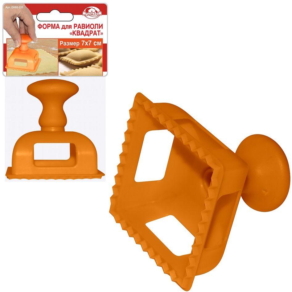 Форма для пельменей Мультидом Квадрат, цвет: оранжевыйDH80-225Форма для равиоли подходят для приготовления традиционных итальянских равиоли в форме квадрата. Очень проста в применении и позволяет ускорить процесс приготовления равиоли. Способ применения:На лист тонко раскатанного теста поместите выбранную начинку;Накройте сверху другим листом теста;С помощью формы вырежьте равиоли;Опустите их в кипящую воду или заморозьте.Также с помощью этой формы Вы сможете сделать печенье . Достаточно раскатать тесто для печенья, вырезать формой квадратики и отправить их в духовку.Приятного аппетита!Изготовлено из пластмассы (ABS).Можно мыть в посудомоечной машине.Размер 7х7 см.