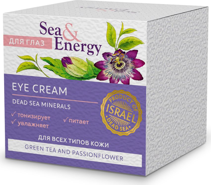 Sea&Energy Увлажняющий и корректирующий крем для глаз с экстрактом зеленого чая и пассифлоры, 50 мл707Легкий крем, с нежной структурой, обеспечивающий увлажнение, лифтинг и питание нежной кожи вокруг глаз. Экстракт зеленого чая тонизирует и освежает область вокруг глаз. Экстракт пассифлоры богат микроэлементами и минералами, оказывает антиоксидантное и антистрессовое действие, способствует выработке коллагена и эластина. Крем хорошо впитывается и оставляет ощущение свежести и увлажнения на весь день, не вызывает аллергии и привыкания.