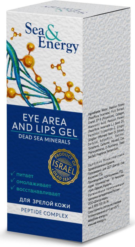 Sea&Energy Гель для кожи вокруг глаз и губ, с пептидным комплексом, 30 мл708Высокоэффективный продукт, предназначен для решения проблем, вызывающих преждевременное старение кожи областей глаз и губ, а также для восстановления ее жизненных сил после потрясений (жесткая диета, болезни, стресс). Обладает увлажняющим эффектом, эффектом лифтинга, уменьшает глубину морщин в проблемных зонах. Мгновенно впитывается. Дает быстрый видимый эффект. Не вызывает привыкания. Содержит современные, высокотехнологичные липидные, пептидные и увлажняющие комплексы.