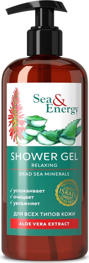 Sea&Energy Релаксирующий гель для душа, с экстрактом алоэ вера, 250 мл721Гель бережно очищает, увлажняет кожу, придает ей ощущение свежести и комфорта. Благодаря сбалансированному составу помогает снять усталость и восстановить силы. Экстракт алоэ вера обладает успокаивающим и противовоспалительным действием. Минералы Мертвого моря питают кожу и улучшают тургор. После применения на коже остается приятный легкий аромат.