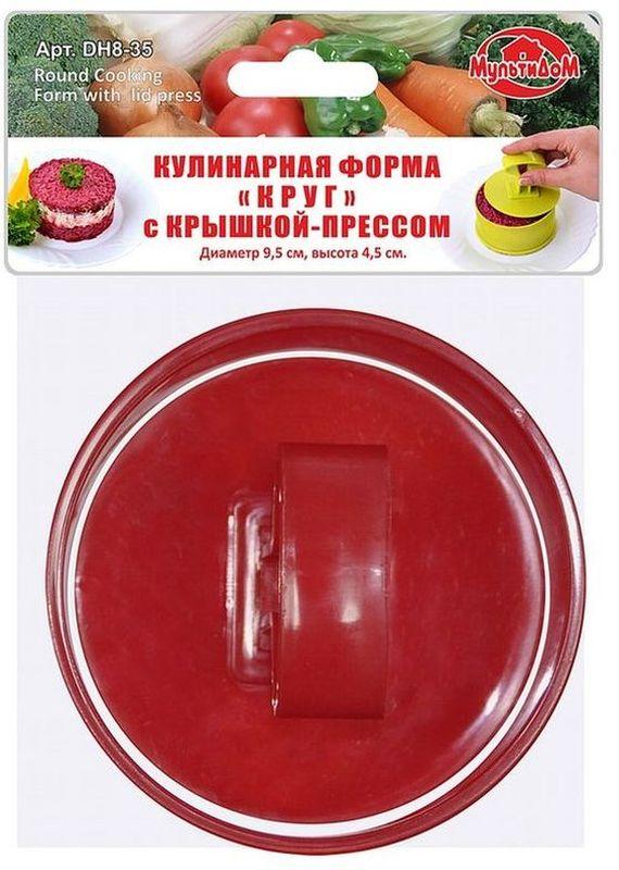 Форма кулинарная Мультидом Круг, с крышкой-прессом, цвет: красныйDH8-35Кулинарные формы – удобный и незаменимый инструмент в арсенале каждой хозяйки для подготовки праздничного стола. Эти специальные полые формы используются для оформления блюд, помогут сервировать закуски и десерты, а также с их помощью можно вырезать идеально ровные фигуры из теста. Применение формы при сервировке позволит удивить гостей эффектными шедеврами кулинарного искусства - вы сможете красиво подать на стол практически любые салаты, закуски и блюда, которым необходимо придать идеальную строгость форм. В набор входит форма диаметром 9,5см / высота 4,5см , которая комплектуется крышкой-прессом.Крышка-пресс свободно входит в форму, применяется для выталкивания формованного порционного блюда на сервировочные тарелки.Изготовлено из пластмассы (полипропилен).После применения рекомендуется промыть губкой с использованием жидких моющих средств.Диаметр 9,5 см, высота 4,5 см.