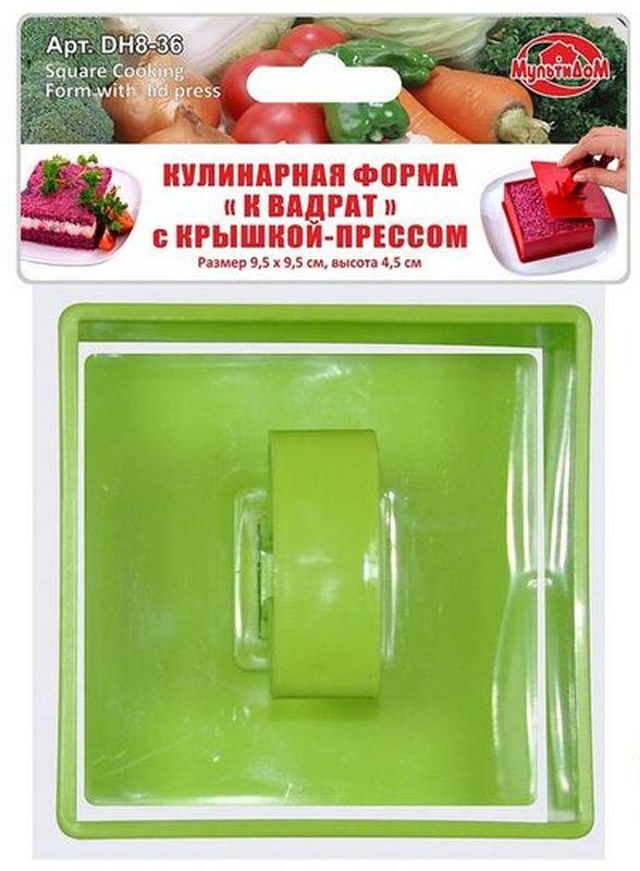 Форма кулинарная Мультидом Квадрат, с крышкой-прессом, цвет: зеленыйDH8-36Кулинарные формы – удобный и незаменимый инструмент в арсенале каждой хозяйки для подготовки праздничного стола. Эти специальные полые формы используются для оформления блюд, помогут сервировать закуски и десерты, а также с их помощью можно вырезать идеально ровные фигуры из теста. Применение формы при сервировке позволит удивить гостей эффектными шедеврами кулинарного искусства - вы сможете красиво подать на стол практически любые салаты, закуски и блюда, которым необходимо придать идеальную строгость форм. В набор входит форма размером 9,5х9,5 см / высота 4,5 см , которая комплектуется крышкой-прессом.Крышка-пресс свободно входит в форму, применяется для выталкивания формованного порционного блюда на сервировочные тарелки.Изготовлено из пластмассы (полипропилен).После применения рекомендуется промыть губкой с использованием жидких моющих средств.Размер 9,5 х 9,5 см, высота 4,5 см.