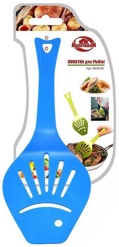 Лопатка для рыбы Мультидом, цвет: синийNE50-59Предназначена для переворачивания готовящихся блюд (рыбы, мяса и др.) на сковороде и подачи их к столу.Изготовлена из пластмассы (нейлона).