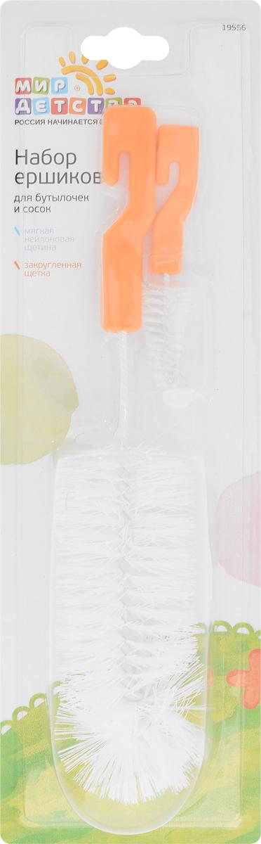 Мир детства Набор ершиков для бутылочек и сосок цвет оранжевый 2 шт