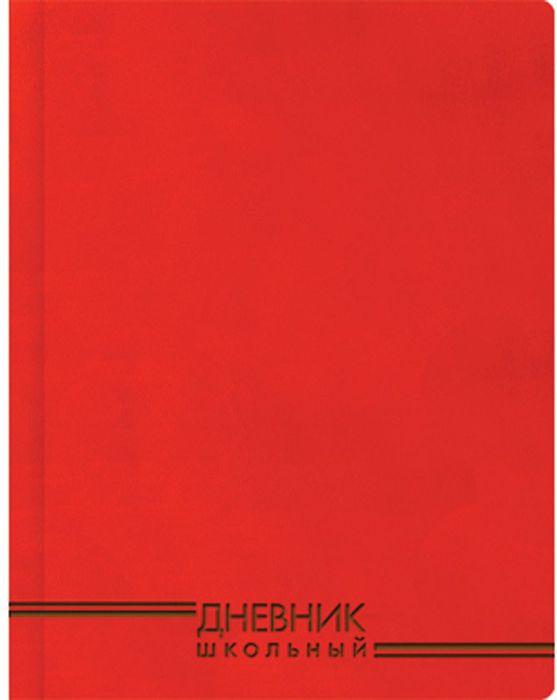 Канц-Эксмо Дневник школьный 48 листов цвет красный ДИК174801ДИК174801Дневник школьный в интегральном переплетете из искусственной кожи, 168х212, 48л., скругленные углы, ляссе, бумага офсетная 70гр/м2 Насыщенно-красный
