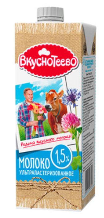 Вкуснотеево молоко ультрапастеризованное, 1,5%, 950 г11228Молоко питьевое ультрапастеризованное с массовой долей жира 1,5%. 100% натуральное. Специально отобранное. Высококачественное. Без сухого молока. Без добавок и консервантов.Вкуснотеево — вкусные молочные продукты высшего качества. Современные способы доставки и обработки натурального фермерского молока, использование высокотехнологичной упаковки позволяют уже на следующее утро городским покупателям лакомиться свежими вкуснотеевскими молочными продуктами.