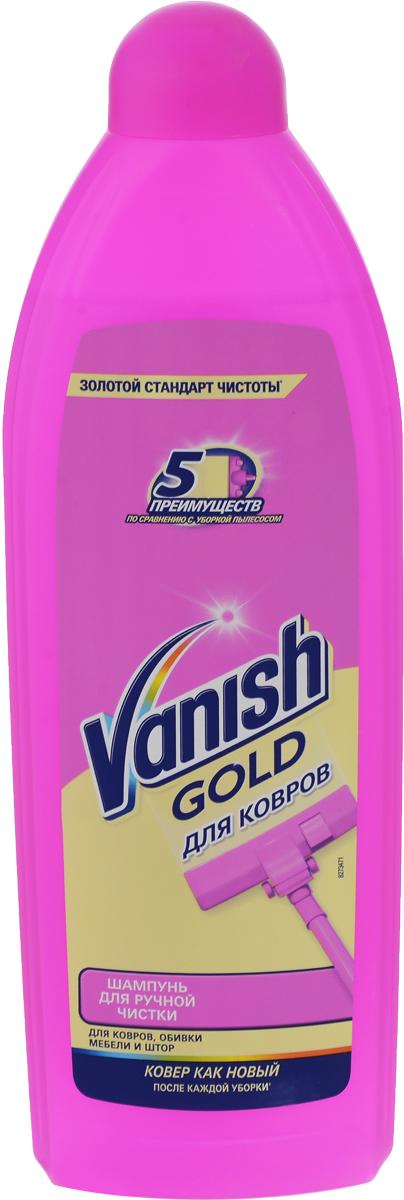 Шампунь для ручной чистки ковров Vanish Gold, 750 мл7506808Шампунь Vanish Gold используется для удаления въевшейся грязи и пыли с ковров и обивки. Густой шампунь образует обильную пену и устраняет неприятные запахи, а ваш ковер и обивка мебели сияют чистотой и свежестью - эффект значительно сильнее, чем при обычной обработке пылесосом.Состав: менее 5% кислородосодержащий отбеливатель, неионогенные и анионные ПАВ, поликарбоксилаты, ароматизатор, кумарин, гераниол, бутилфенил метилпропиональ.Товар сертифицирован.