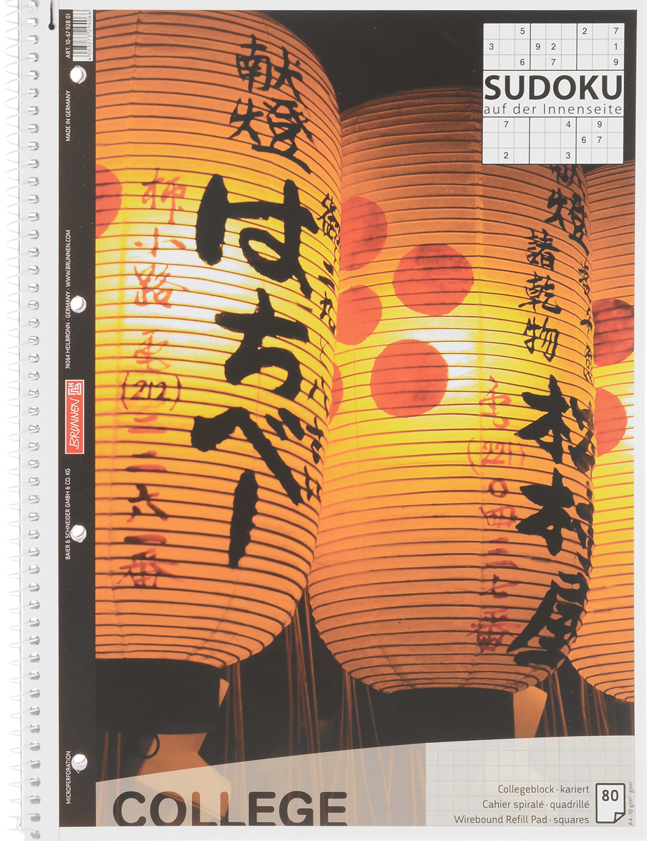 Stewo Тетрадь Судоку в клетку 80 листов цвет оранжевый коричневый -  Тетради