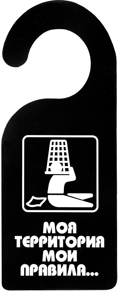 Табличка на дверь Феодора Моя Территория. ТД-014ТД-014Двусторонная табличка на дверь, сюжеты с искрометным юмором позабавят ваших близких.