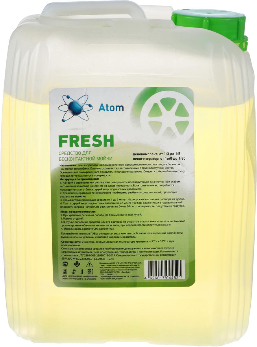 Средство для бесконтактной мойки Atom Fresh, 5 кгAFR-5Популярное средство для бесконтактной мойки вРоссии. Отлично справляется сзагрязнениями втруднодоступных местах. Обладает мощным очищающим эффектом, быстро удаляет все типы загрязнений. Неповреждает лакокрасочные покрытия. Обладает высокой способностью проникновения вмногослойную грязь иразрушения еебез вреда для краски автомобиля. Средство нового поколения для бесконтактной мойки любого автотранспорта. Отлично справляется сзагрязнениями втруднодоступных местах. Освежает цвет лакокрасочного покрытия. Неоставляет разводов. Защищает автомобиль, придает краске автомобиля итехники блеск игрязеотталкивающие свойства. Разбавление водой: Пенокомплект от1:3 до1:5 Пеногенератор от1:60 до1:80Уважаемые клиенты! Обращаем ваше внимание на то, что упаковка может иметь несколько видов дизайна. Поставка осуществляется в зависимости от наличия на складе.
