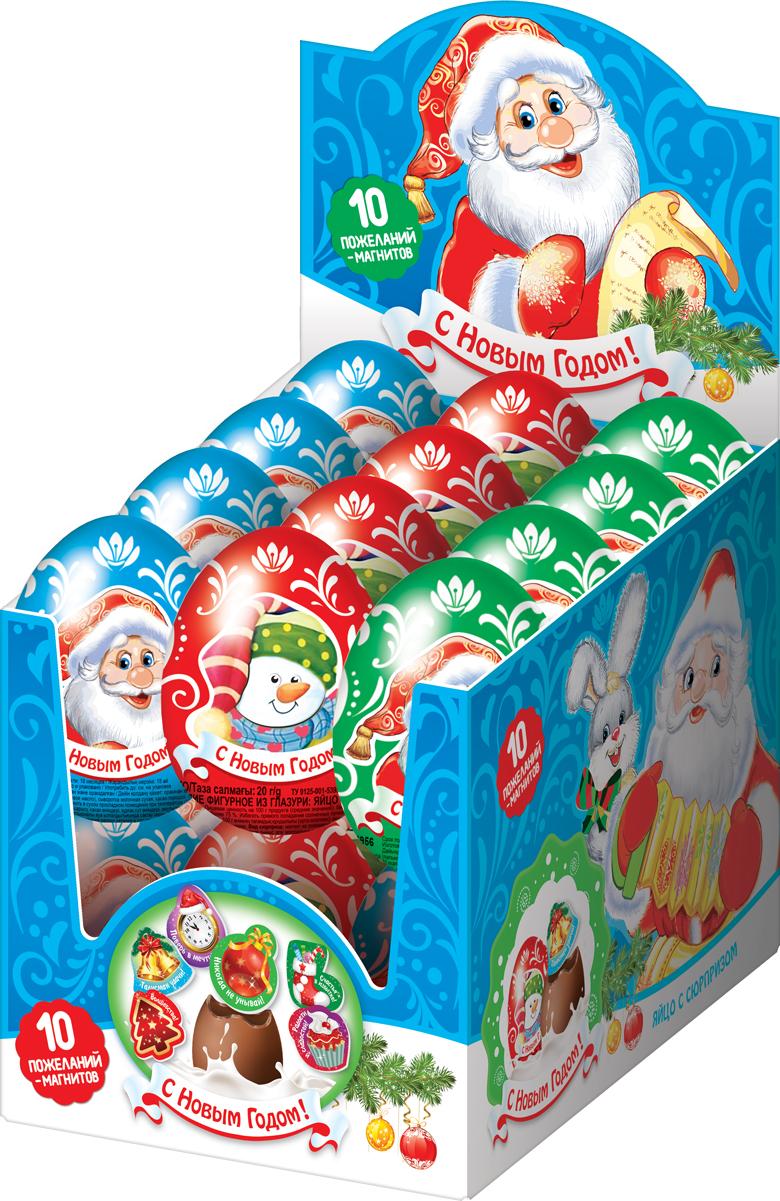 Конфитрейд молочный шоколад с сюрпризом, 24 шт по 20 гУТ19441Шоколадные яйца с яркими новогодними дизайнами.