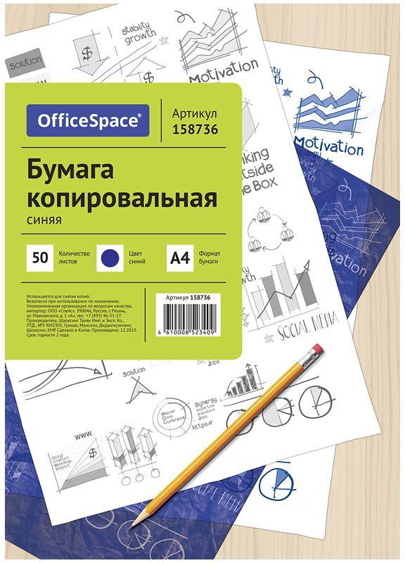 OfficeSpace Бумага копировальная 50 листов цвет синий формат A4