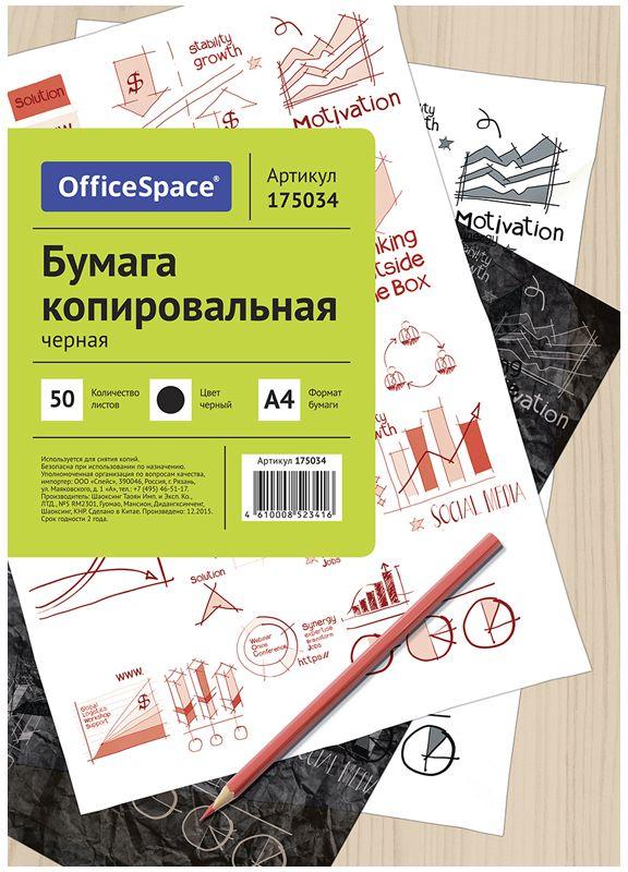 OfficeSpace Бумага копировальная 50 листов цвет черный формат A4