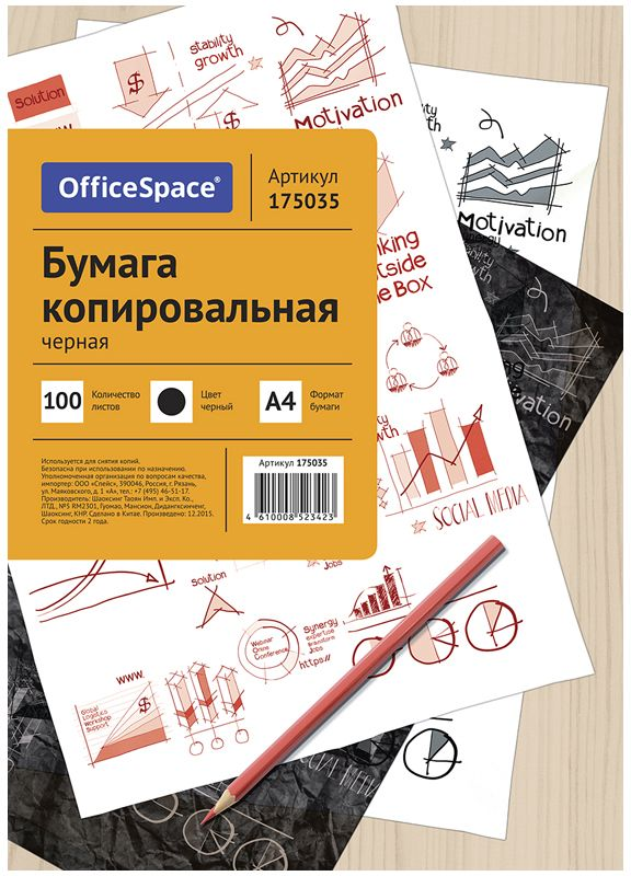 OfficeSpace Бумага копировальная 100 листов цвет черный формат A4